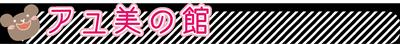yakata_b.png