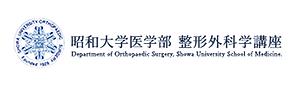 昭和大学医学部 整形外科学講座