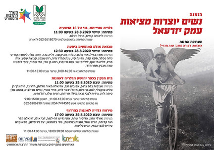 Women Create Reality - Emrk Izrael