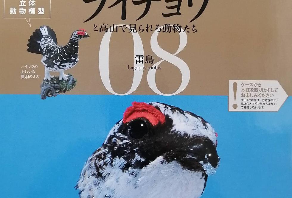 日本の天然記念物 ライチョウ 小学館