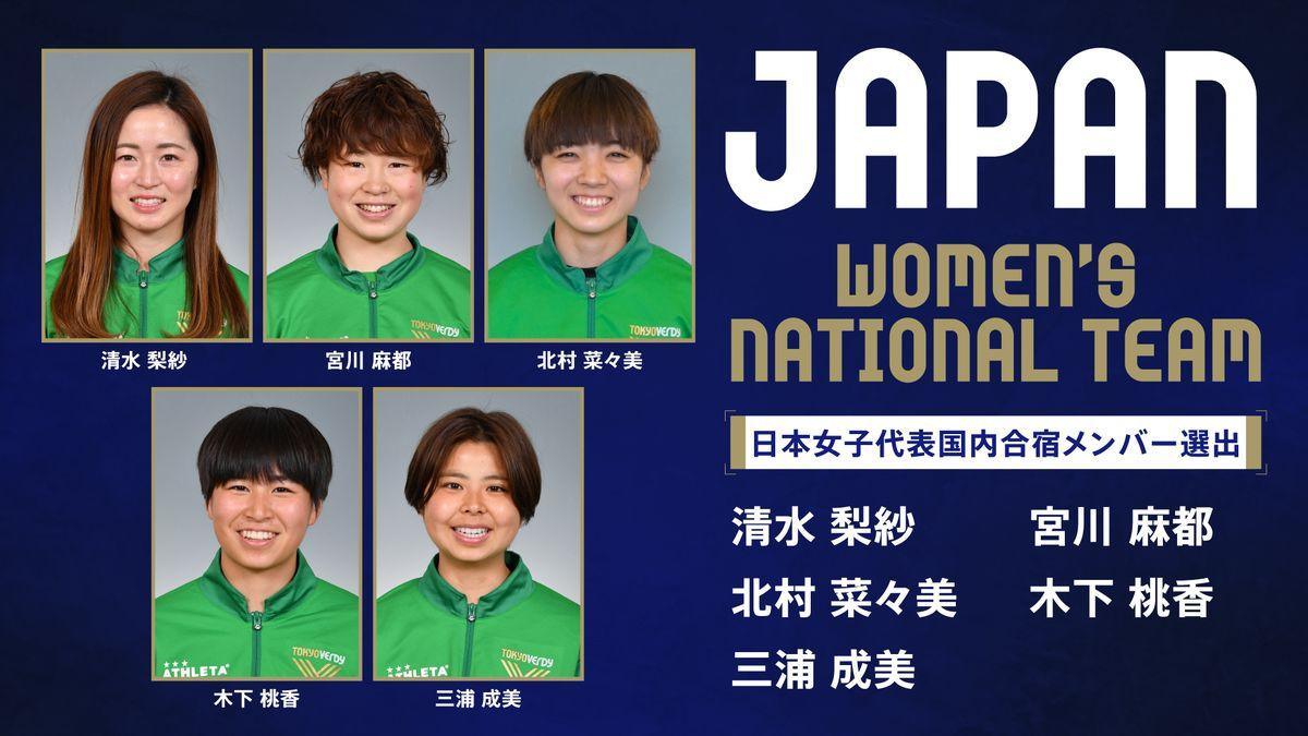 2021.03.12|なでしこジャパン(日本女子代表)トレーニングキャンプメンバーに日テレ・ベレーザの5選手が選出