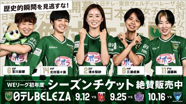 2021.07.23  2021-22Yogibo WEリーグ初年度シーズンチケット『BELEZA PASS 2021-22』販売のお知らせ