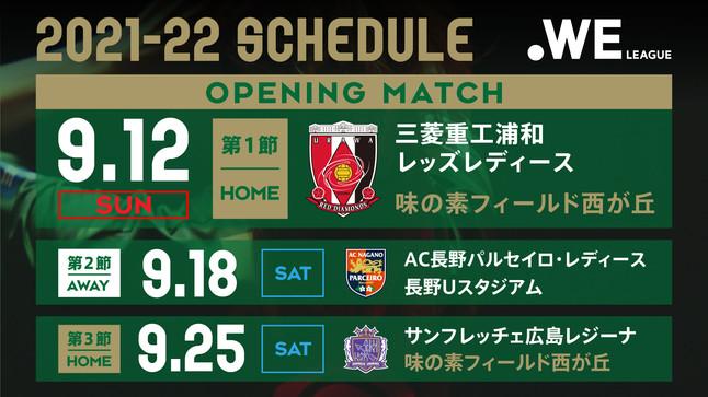 2021.06.01| 2021-22 WEリーグ 第1節~第3節 試合日程のお知らせ