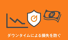 OpsAid_ダウンタイム.png