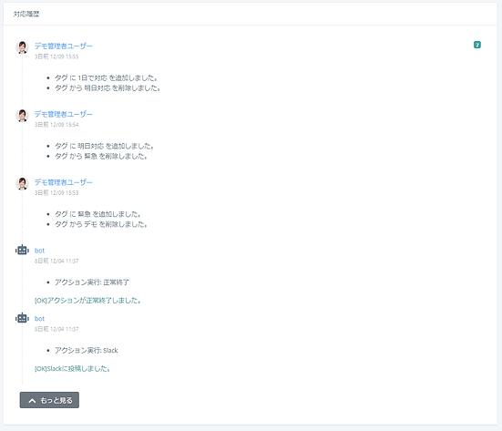 対応履歴_opsaid.png
