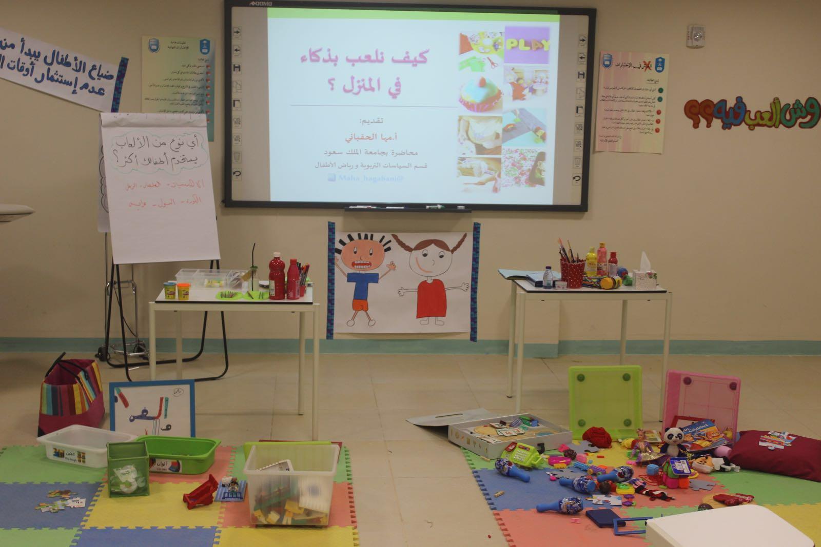 قاعة أول ورشة للعب في مؤتمر اللعب