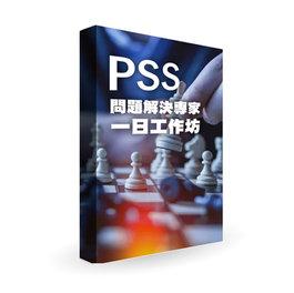 PSS問題解決專家工具導入顧問工作坊