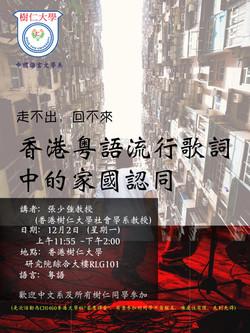張少強教授_CHI460_Guest_Lecture_posters