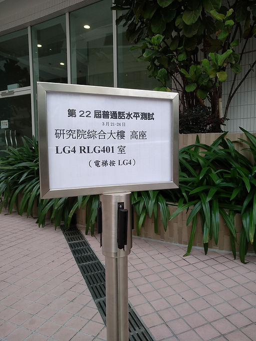 2.前往考場的標記.jpg