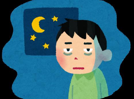 長年の睡眠負債