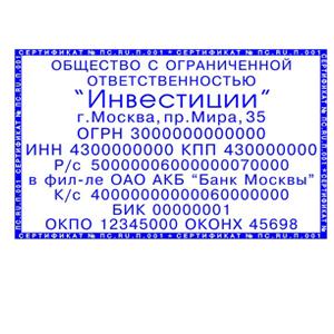 Заказать штамп Киров