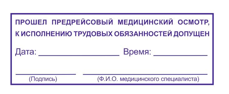 Штамп предрейсовый медицинский Киров