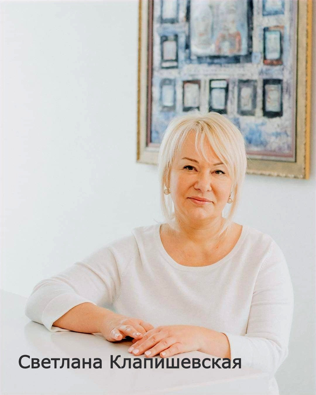 Светлана Анатольевна Клапишевская