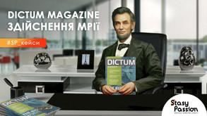 Кейс — розробка корпоративного журналу Dictum Magazine