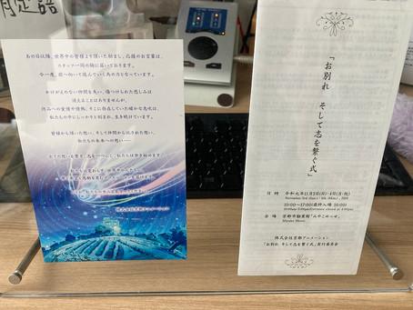 株式会社京都アニメーション 二年目の追悼式