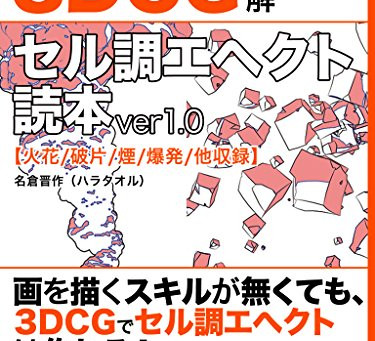 3DCGセル調エヘクト読本読みました。