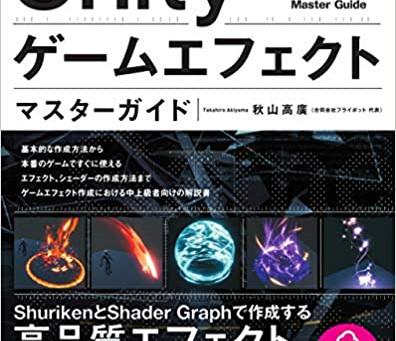 Unity ゲームエフェクト マスターガイドやり終えました。