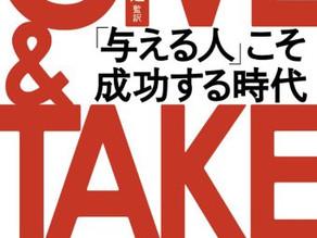 GIVE & TAKE「与える人」こそ成功する時代を読みました。