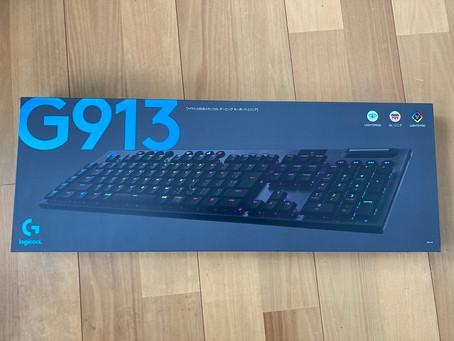 Logicool G913-LN購入しました