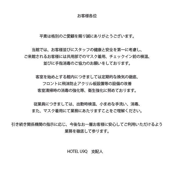 コロナお知らせ-01.jpg