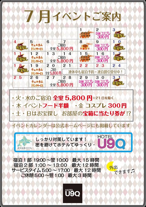 0307月イベント.png