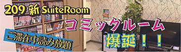 コミックルームバナー完成.jpg