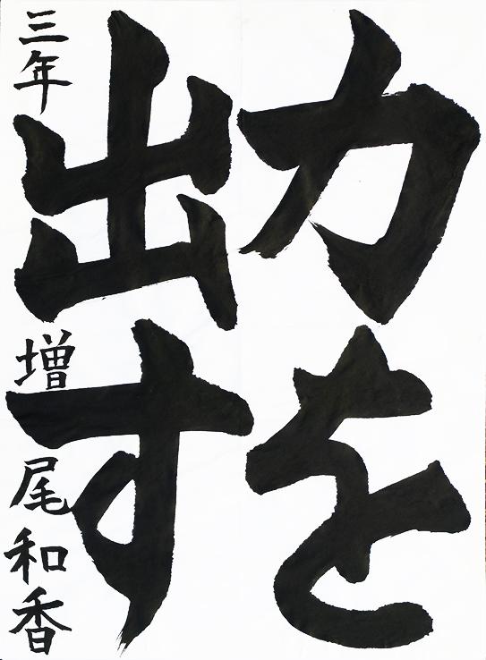 MOA美術館奨励賞【全国展:厚生労働大臣賞】