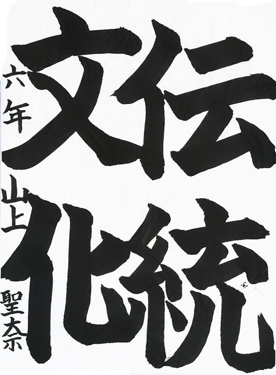枚方市教育委員会賞