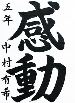 MOA美術館奨励賞【全国展:入賞】