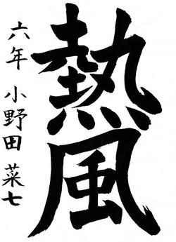 枚方市長賞