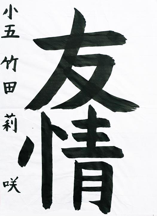 交野市教育委員会賞