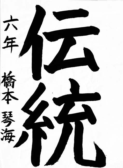 枚方教育委員会賞