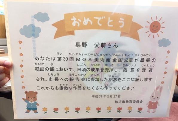 教育賞状.jpg