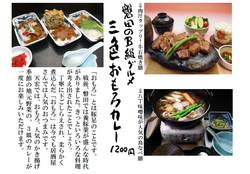 肉料理のご案内2