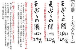 天ぷらの膳のご案内
