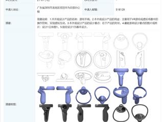 Китайская компания Huawei возможно работает над VR устройствами
