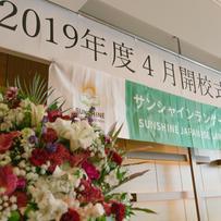2019.04.12【開校式・入学式】