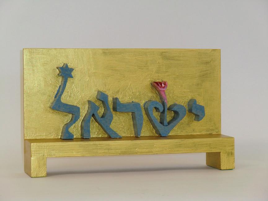 ISRAEL (Hebrew)