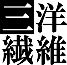 振袖 三洋繊維 ロゴ