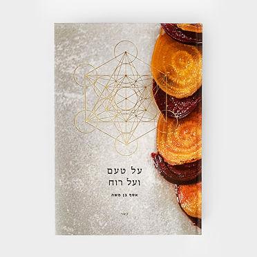 על טעם ועל רוח- ספר בישול
