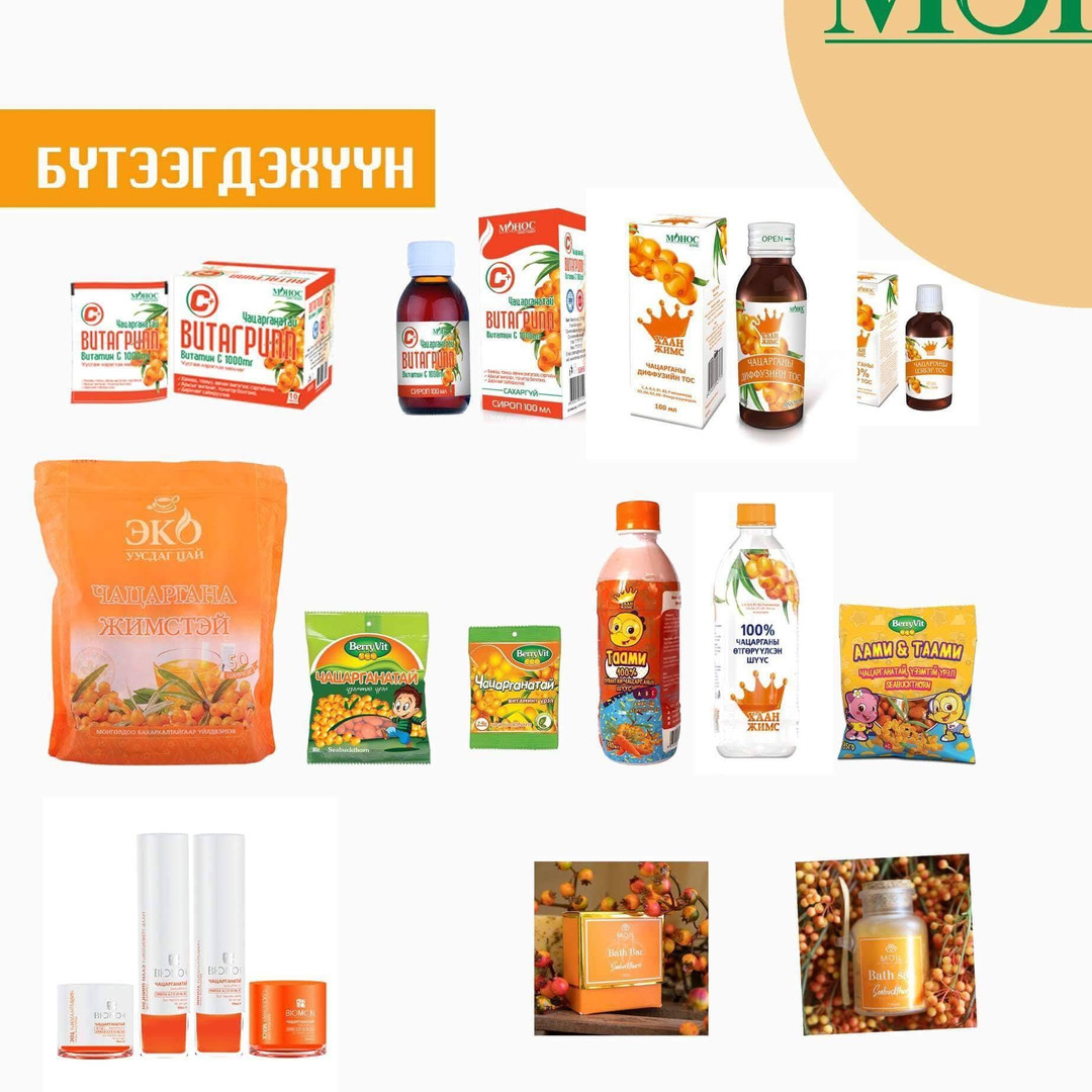 Seabuckthorn (Khanberry) products