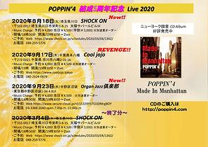 20200818_ショックオン裏.pptx.jpg