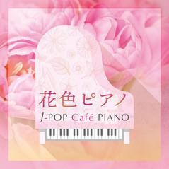 花色ピアノ