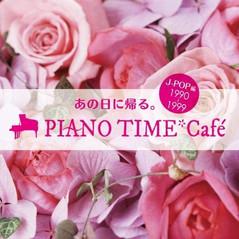ピアノ タイム カフェ あの日に帰る。PIANO TIME*Café~J-POP編 <1990~1999> 2枚組・32曲