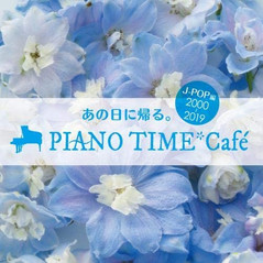 ピアノ タイム カフェ2 あの日に帰る。PIANO TIME*Café~J-POP編 <1990~1999> 2枚組・32曲