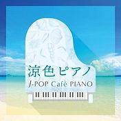 涼色ピアノ.jpg