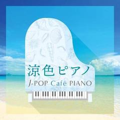 涼色ピアノ