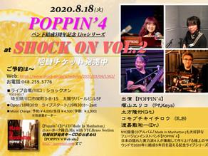 8/18 ライブ生配信決定 POPPIN'4 Live