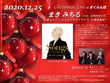 まきみちるwith POPPIN'3 12月25日 Live at さくらんぼ