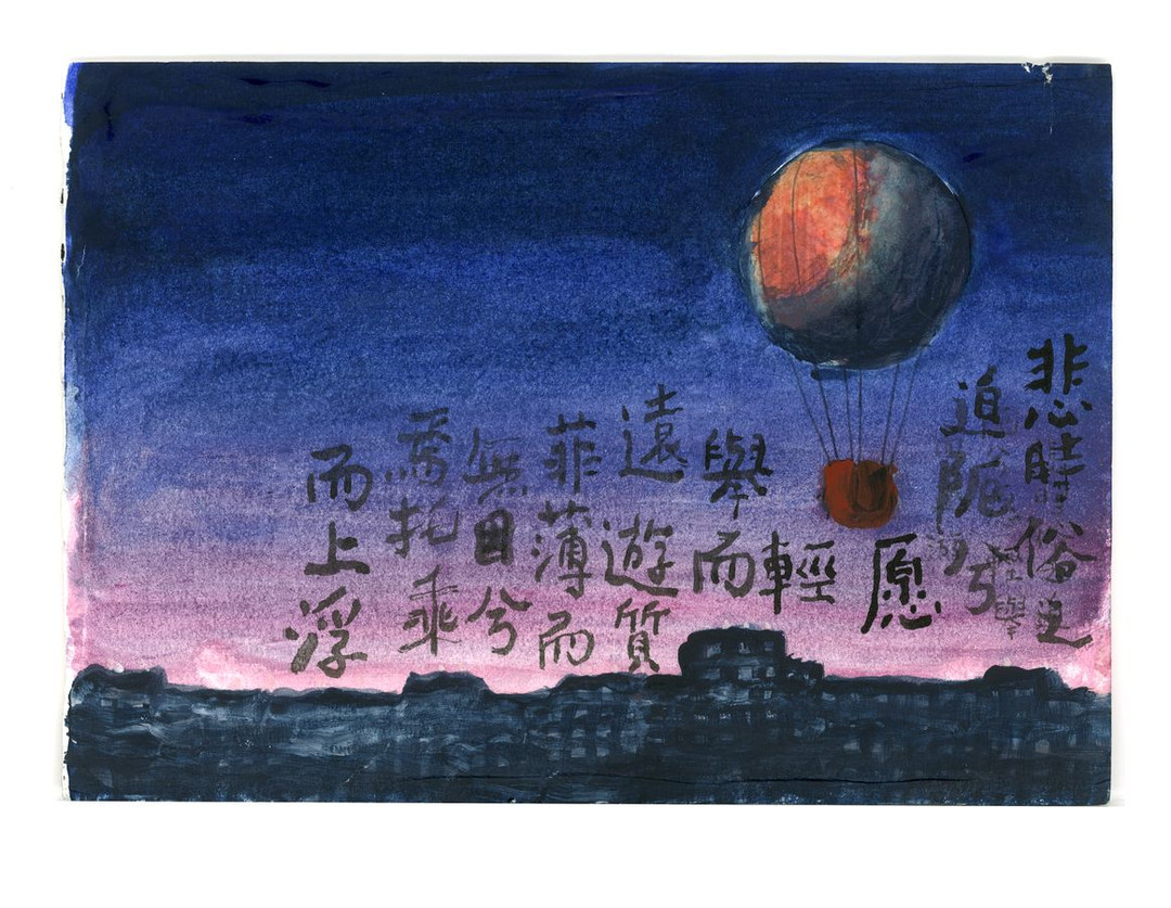 Walter Yu | Yüen Yu, mixed media on paper, 15 x 21 cm, 2016